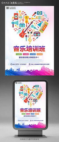 炫彩音乐培训班主题海报设计