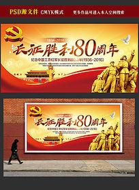 长征胜利80周年党政海报模板