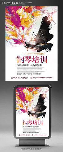 创意钢琴培训班主题海报设计