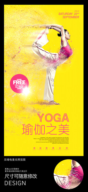 创意瑜伽美女健身运动海报