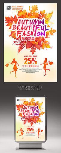 创意秋季新品海报设计