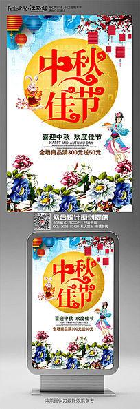 创意时尚中秋佳节促销海报设计