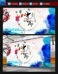 创意水彩画中秋佳节晚会舞台海报背景