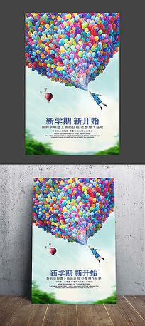 创意校园开学季宣传海报