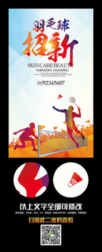 创意羽毛球招新海报设计