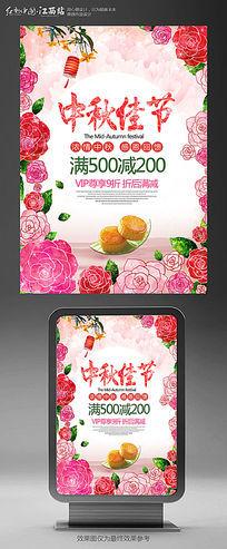 创意中秋佳节中秋节促销海报设计