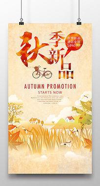淡雅艺术秋季海报