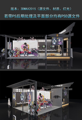 刀剑游戏展览设计3DMAX模型下载 max
