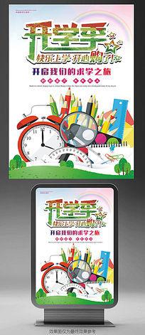 大气创意开学季招生宣传海报设计模板