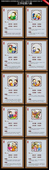 下载《多款学校教育文化展板三字经全文带拼音》