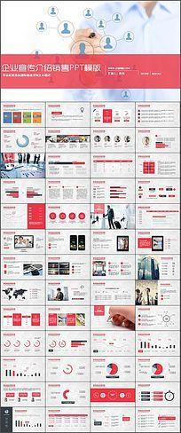 多图表数据企业宣传介绍销售推广PPT模版