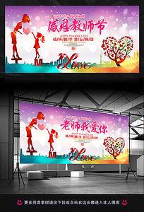 感恩教师节晚会活动背景展板设计