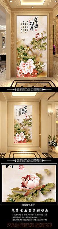 国画富贵牡丹玄关背景墙
