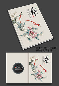 国画艺术图册封面PSD素材下载 编号7035785 红动网