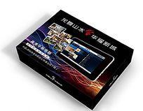炫黑动感平板电脑包装盒