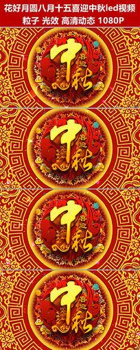 花好月圆八月十五中秋节喜迎中秋led视频素材