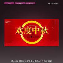 欢度中秋中秋节海报