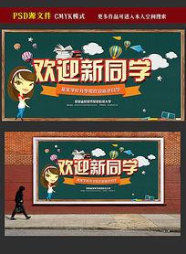 欢迎新同学开学季海报模板