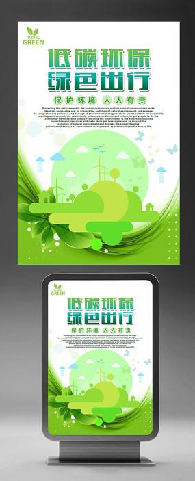 建设绿色城市海报