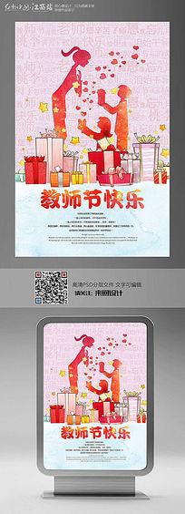 简约教师节宣传海报设计
