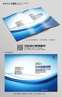 简约蓝色科技画册封面设计