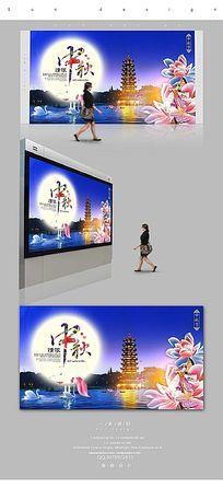简约时尚中秋节海报设计PSD PSD