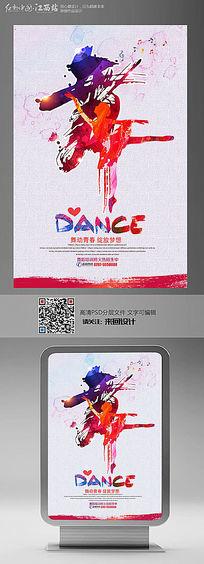 简约舞蹈培训招生舞蹈比赛宣传海报设计