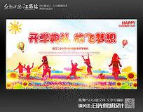 简约学校开学典礼背景海报设计