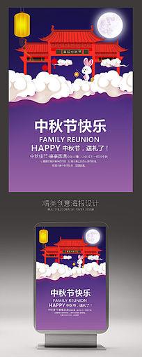 简约月圆中秋欢度佳节中秋节宣传促销海报模板