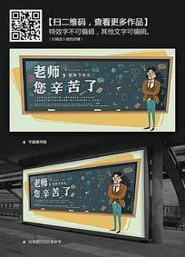 教师节创意宣传促销海报