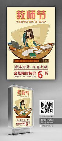 教师节感谢恩师宣传促销海报