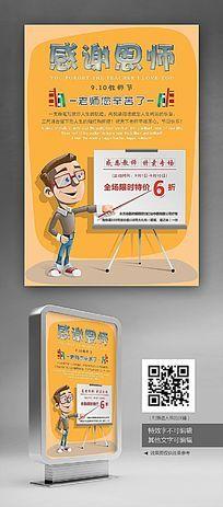 教师节感谢恩师宣传促销海报设计