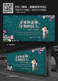 教师节辛勤园丁宣传促销海报