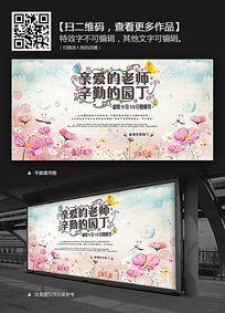 教师节辛勤园丁宣传促销海报设计