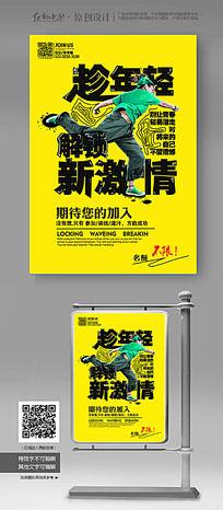 街舞培训班招生涂鸦海报