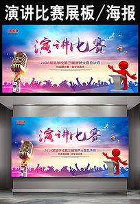 精美创意演讲比赛海报舞台背景展板