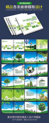 精品环保画册设计