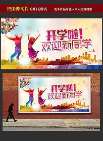 开学季欢迎新同学宣传海报