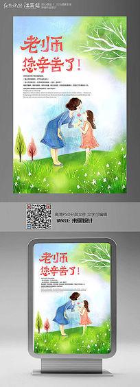 卡通创意教师节宣传促销海报设计