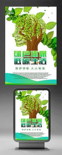 手绘叶子创意环保海报