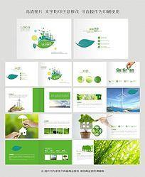 绿色科技健康环保画册