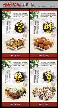 美食文化展板挂图设计