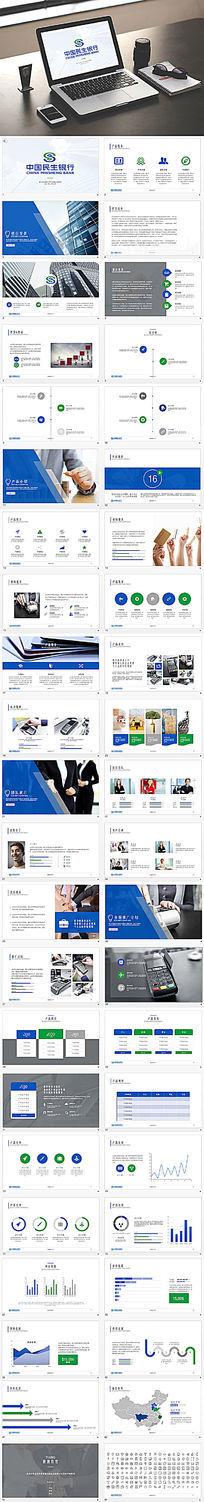 清新商务风中国民生银行总结汇报43页PPT模板