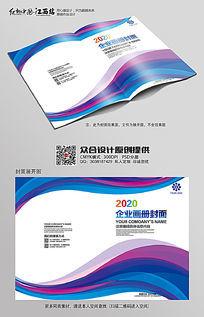 企业创意招商手册封面设计