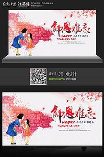 水彩风师恩难忘教师节宣传海报设计