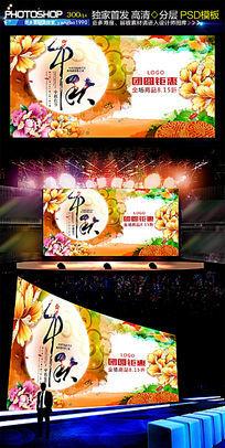 水墨中国风中秋节海报