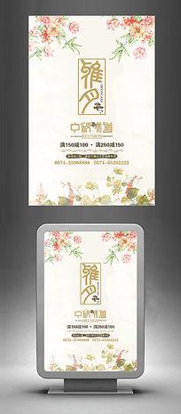 素雅中秋节海报设计模板