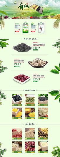 淘宝秋季有机大米农副产品食品首页模板