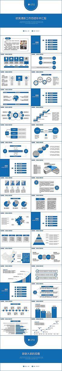 完整框架年中总结蓝色通用商务PPT模板