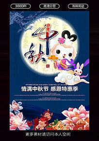 唯美中秋中秋节促销海报设计